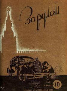 За рулем 1940 №10