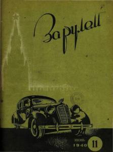 За рулем 1940 №11
