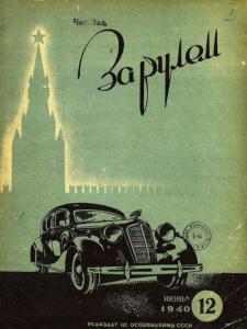 За рулем 1940 №12