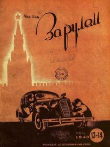 За рулем 1940 №13-14