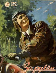 За рулем 1956 №02