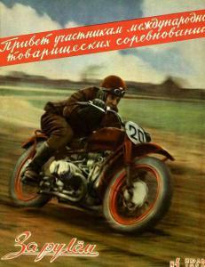 За рулем 1956 №04