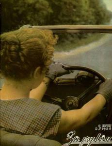 За рулем 1956 №05
