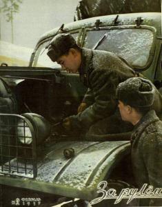 За рулем 1957 №02