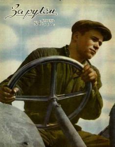 За рулем 1957 №04