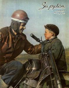 За рулем 1957 №07