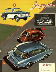 За рулем 1957 №08