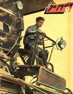 За рулем 1957 №09