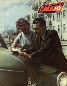 За рулем 1957 №10