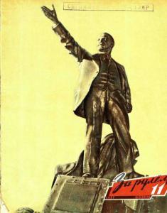 За рулем 1957 №11