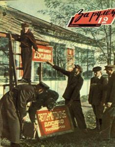 За рулем 1957 №12