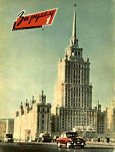 За рулем 1958 №01