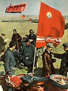 За рулем 1958 №05