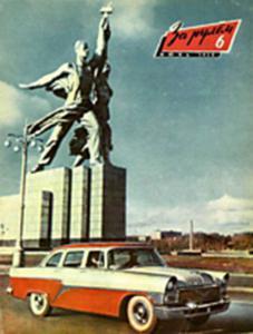 За рулем 1958 №06