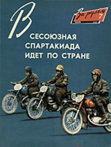 За рулем 1958 №07