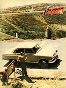 За рулем 1958 №10