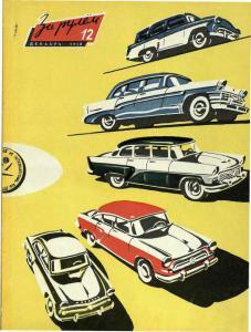 За рулем 1958 №12