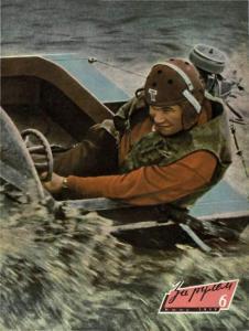 За рулем 1959 №06