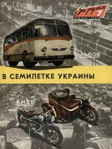 За рулем 1959 №07