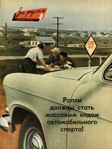 За рулем 1959 №08