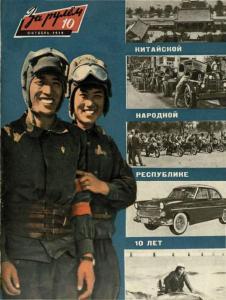 За рулем 1959 №10