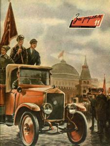 За рулем 1959 №11