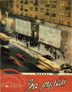 За рулем 1960 №01