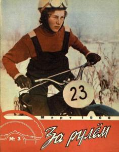 За рулем 1960 №03