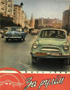 За рулем 1960 №06