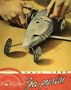 За рулем 1960 №07