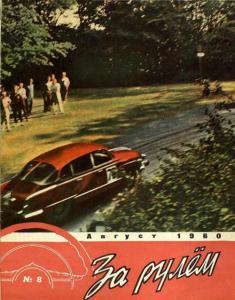 За рулем 1960 №08