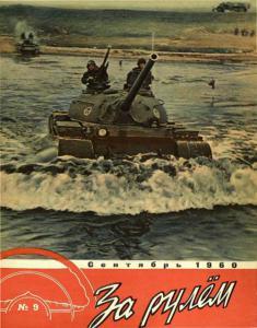 За рулем 1960 №09