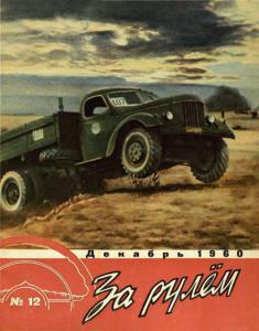 За рулем 1960 №12