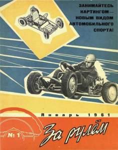 За рулем 1961 №01