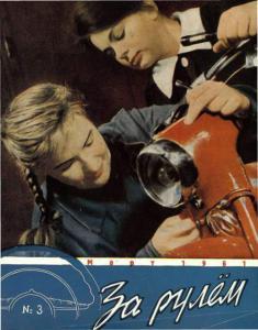 За рулем 1961 №03