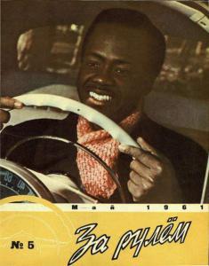 За рулем 1961 №05