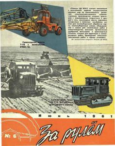 За рулем 1961 №06