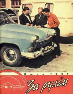 За рулем 1961 №07