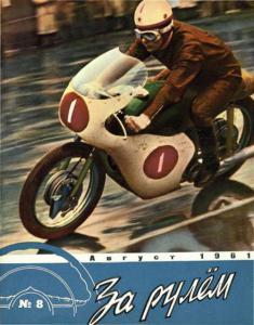 За рулем 1961 №08