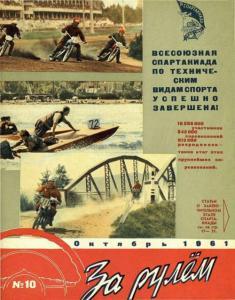 За рулем 1961 №10