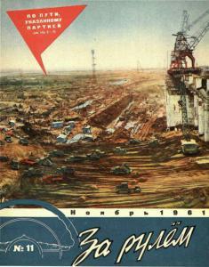 За рулем 1961 №11
