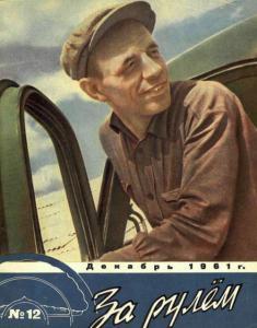 За рулем 1961 №12