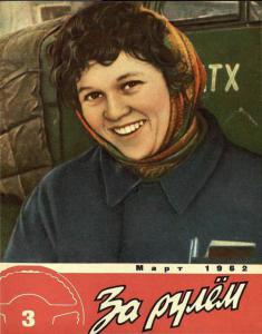 За рулем 1962 №03