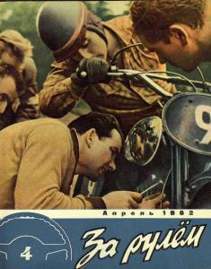 За рулем 1962 №04