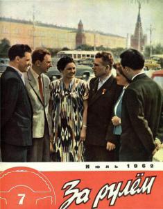За рулем 1962 №07