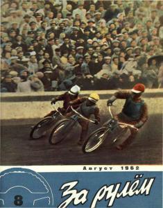 За рулем 1962 №08