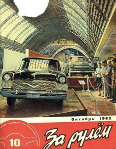 За рулем 1962 №10