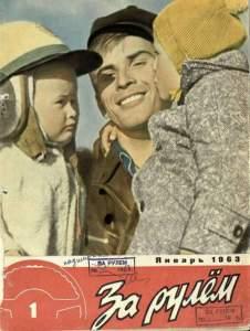 За рулем 1963 №01