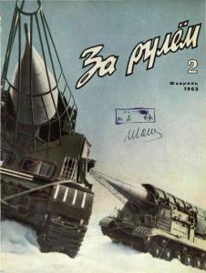 За рулем 1963 №02