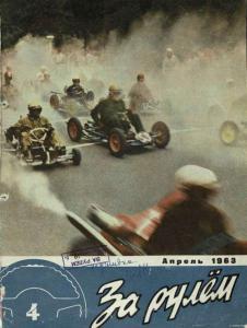 За рулем 1963 №04